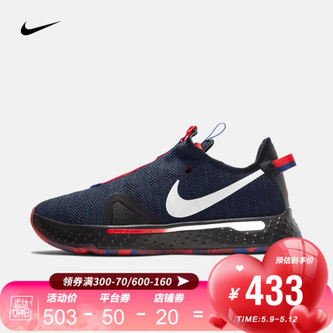 NIKE 耐克 耐克 男子 NIKE PG 4 EP 篮球鞋 CD5082 CD5082-006