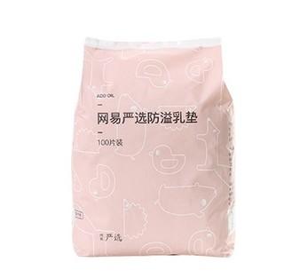 YANXUAN 网易严选 一次性孕产妇奶垫 100片/袋