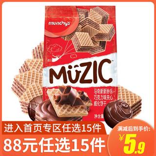 munchy's 马奇新新 马来西亚进口马奇新新巧克力威化饼干90g休闲零