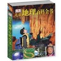 京东PLUS会员:《DK儿童地理百科全书》