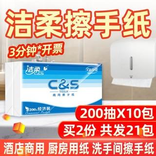 C&S 洁柔 洁柔擦手纸200抽整箱 商用抽取式酒店厕所卫生间抽纸家用吸水纸巾