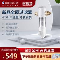 QINYUAN 沁园 FMP306 前置过滤器净水机