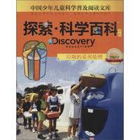 《中国少年儿童科学普及阅读文库·探索·科学百科 中阶:垃圾的妥善处理 2级D2》