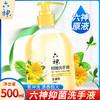 六神洗手液金盏菊泡沫清香型抑菌洗手液500ml手部清洁家庭用瓶装