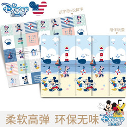 Disney 迪士尼 双面婴儿爬行地垫 云漫沙滩+米奇乐园 150*200*1cm
