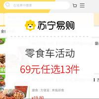 促销活动:苏宁易购 零食车活动