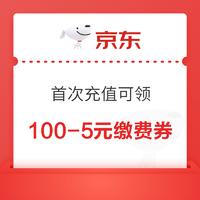 京东  98-5元加油卡充值券+100-5元生活缴费券