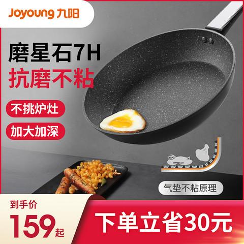 Joyoung 九阳 九阳平底锅不粘锅煎锅家用小煎饼煎蛋烙饼牛排电磁炉燃气灶通适用