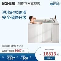 科勒官方旗舰店贝灵步入式浴缸家庭方便使用老人浴缸191T-LCP(步入式浴缸(右开门台阶80mm).、≈1.5M)