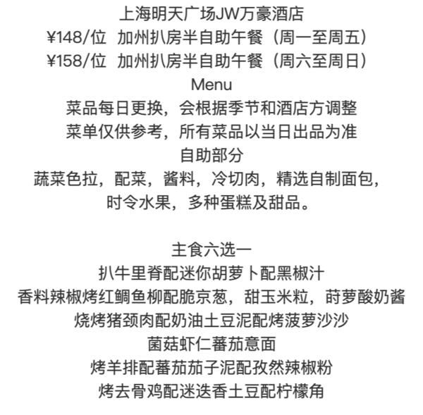 周末不加价!上海明天广场JW万豪酒店 加州扒房半自助午餐