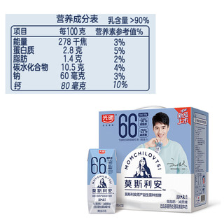 Bright 光明 莫斯利安 酸牛奶 原味 200ml*12盒