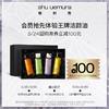 【618回购券】植村秀小方瓶粉底液 卸妆油体验礼小样试用装(618特权套组B)