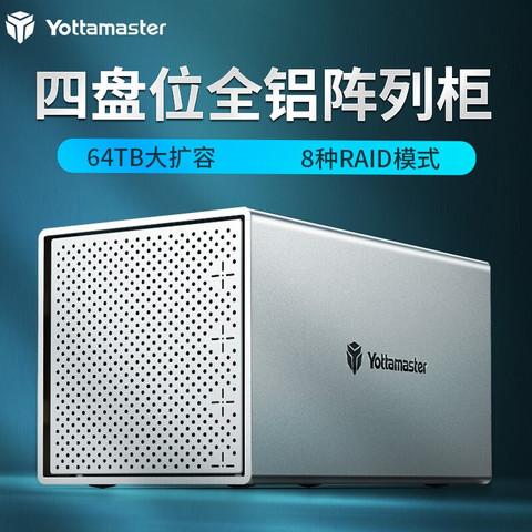 Yottamaster  2.5/3.5英寸硬盘柜多盘位磁盘阵列柜USB3.0全铝SATA串口笔记本外接RAID四盘位硬盘盒 银PS400RU3