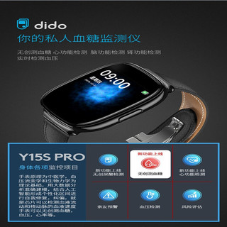 dido Y15SPRO 血糖手表无创尿酸血压预警心率心电检测远程关爱家人健康运动智提醒计步多功能手环