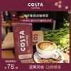 COSTA 咖世家 意式拼配咖啡速溶无蔗糖黑咖啡三合一提神咖啡豆 200g