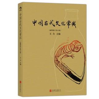 京东PLUS会员 : 《中国古代文化常识》