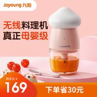 九阳绞肉机宝宝无线辅食机婴儿多功能家用电动小型榨汁搅拌料理机