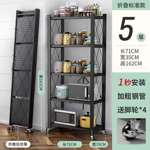 HOROW 希箭 希箭/HOROW 厨房置物架 免安装可折叠置物架折叠收纳架子 五层71长折叠架(免安装1秒打开)