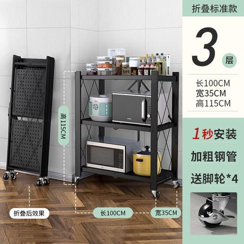 HOROW 希箭 希箭/HOROW 厨房置物架 免安装可折叠置物架折叠收纳架子 三层100长折叠架(免安装1秒打开)