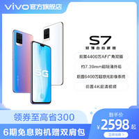 vivo  S7/S7t双模5G智能新款手机官方旗舰店官网限量版 s7