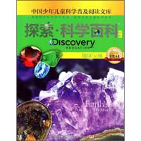《中国少年儿童科学普及阅读文库·探索·科学百科 中阶:地球宝藏 1级A4》