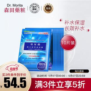 DR.MORITA 森田药妆 经典系列玻尿酸复合原液面膜 10片