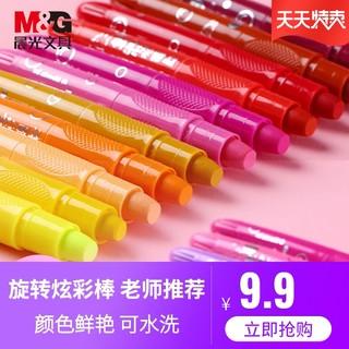 M&G 晨光 晨光油画棒旋转炫彩棒可水洗蜡笔套装儿童环保水溶性画笔幼儿园涂色笔彩绘棒24色36色48色大容量不脏手