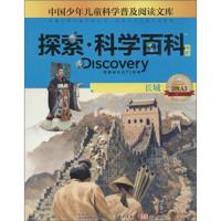 《中国少年儿童科学普及阅读文库·探索·科学百科 Discovery Education 中阶:长城 3级A3》