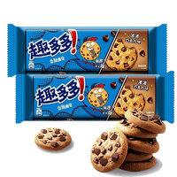 趣多多 缤纷豆曲奇饼干 巧克力味