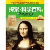 《中国少年儿童科学普及阅读文库·探索·科学百科 Discovery Education 中阶:传奇大师达·芬奇 1级A3》(精装)