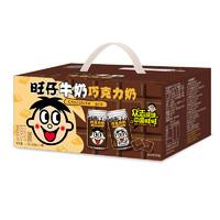 Want Want 旺旺 旺仔牛奶巧克力味 145ml*12罐