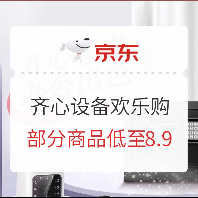 促销活动 : 京东商城 齐心设备欢乐购 促销活动