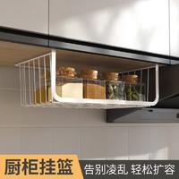 Creative Room 创意满屋 厨房收纳架整理架 创意满屋吊柜下挂篮柜子隔板分层架 橱柜置物架 加高 白色