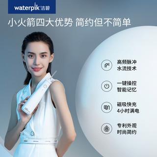 [热销]洁碧waterpik小火箭冲牙器水牙线洁牙器便携洗牙器GS10-1(.)