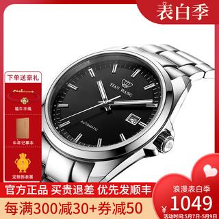 TIAN WANG 天王 天王表(TIANWANG)手表 山河系列钢带机械表商务男士手表钟表5976