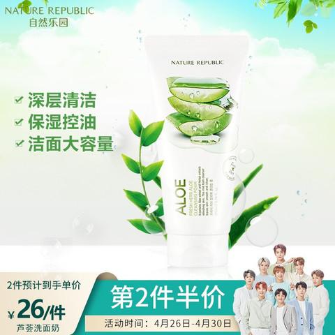 NATURE REPUBLIC 自然乐园  草本芦荟洗面奶 170ml(赠同款小样)