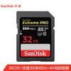 U3 C10 32GB SD存储卡