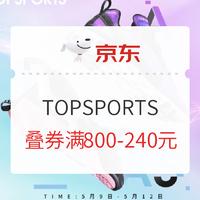 京东 TOPSPORTS官方旗舰店 运动女神节