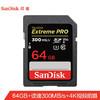 闪迪(SanDisk)64GB SD存储卡U3 C10 读速300MB/s 写速260MB/s