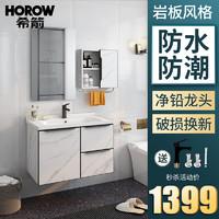 HOROW 希箭 森悦实木浴室柜套装洗脸盆洗手台盆现代简约镜柜组合卫生间吊柜洗漱台