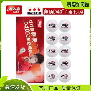 DHS 红双喜 正品红双喜3星三星级赛璐珞乒乓球新材料赛顶40+兵乓球比赛训练球