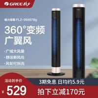 格力电风扇塔扇FLZ-09X67Bg智能遥控落地扇360度摇头变频静音风扇