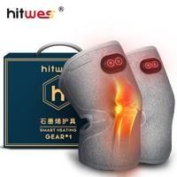 HITWES 德国石墨烯电加热护膝按摩款一对装