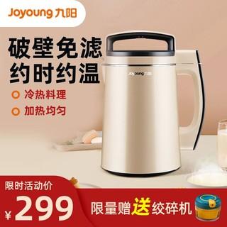 Joyoung 九阳 Joyoung/九阳 DJ13B-D79SG 五谷破壁免滤 豆浆机 带预约1.3L家用 全自动豆浆机