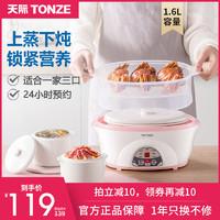 TONZE 天际 天际蒸炖隔水炖盅 1.6L一锅三胆煲汤煮饭燕窝蒸笼家用电炖炖锅
