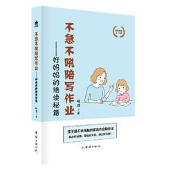 《不急不吼陪写作业——好妈妈的陪读秘籍》