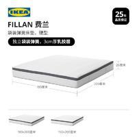 IKEA宜家FILLAN费兰袋装弹簧床垫带乳胶家用双人席梦思床垫单面(1500mm*2000mm、白色袋装弹簧床垫150x200 cm+白色床褥150x200 cm)