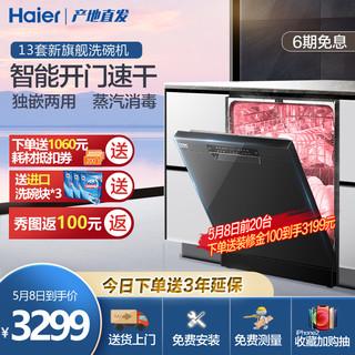 Haier 海尔 haier海尔13套洗碗机全自动家用智能开门独立式嵌入式消毒同15套