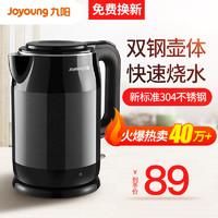 Joyoung 九阳 九阳热水壶家用电热烧水壶自动断电保温一体小大容量旗舰店F67S