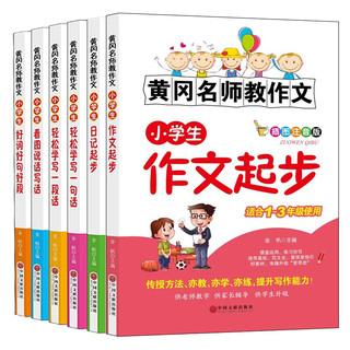 《黄冈名师教作文 作文大全 》(全6册)